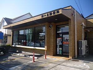 鶴ヶ丘郵便局