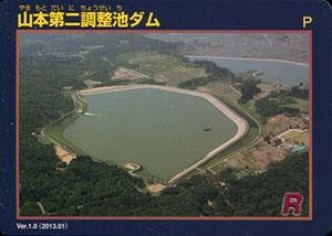 山本第二調整池ダム