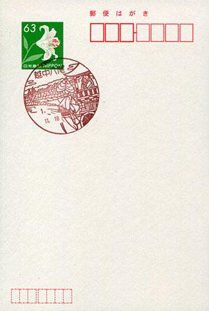 八尾郵便局