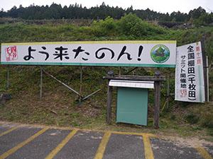 四谷の千枚田(棚田百選)