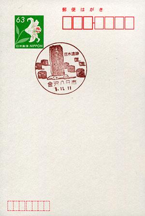 金沢八日市郵便局