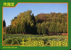 土山御坊・御峰城