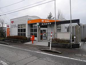 福沢郵便局