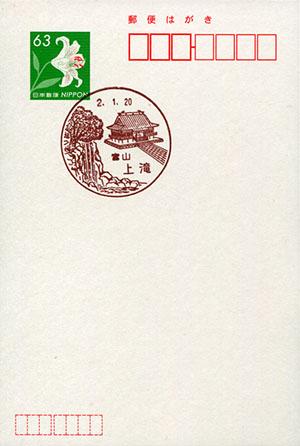 上滝郵便局