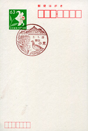 小見郵便局