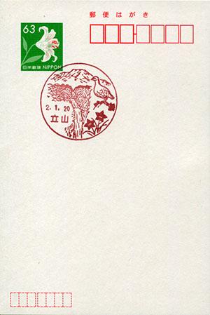 立山郵便局