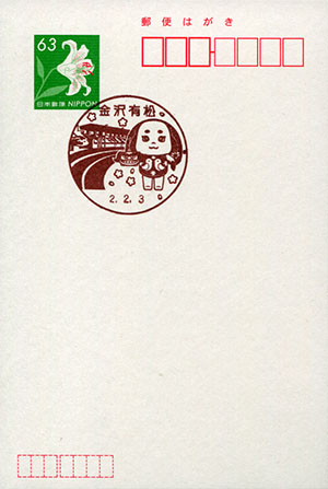 金沢有松郵便局