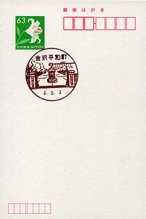 金沢平和町郵便局
