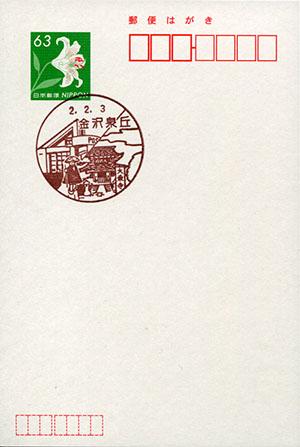 金沢泉丘郵便局