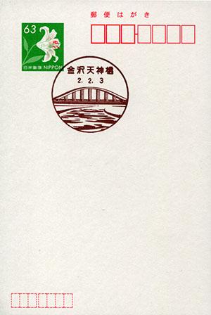 金沢天神橋郵便局