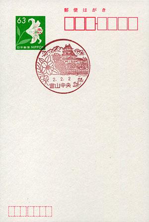 富山中央郵便局