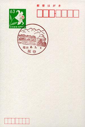 阪谷郵便局