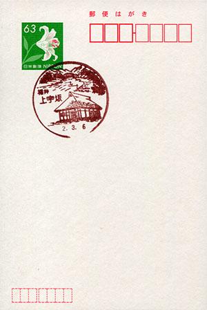 上宇坂郵便局