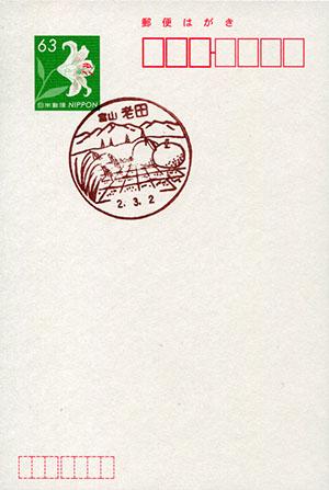 老田郵便局