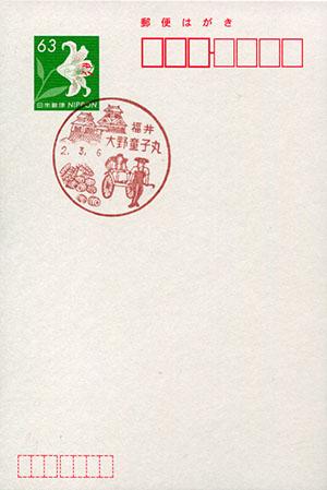 大野童子丸郵便局