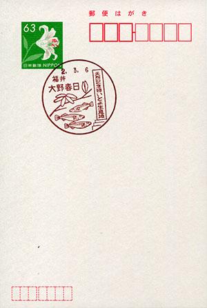 大野春日郵便局