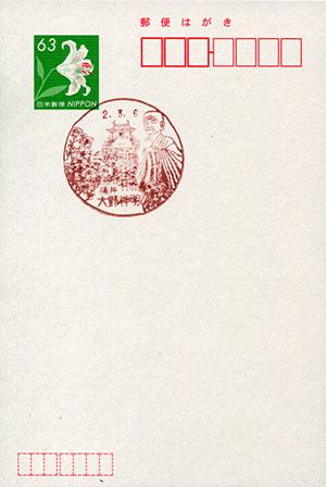 大野神明郵便局