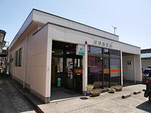 押野郵便局