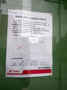 富山四十物町郵便局