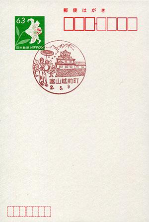 富山越前町郵便局
