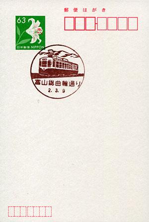 富山総曲輪通り郵便局