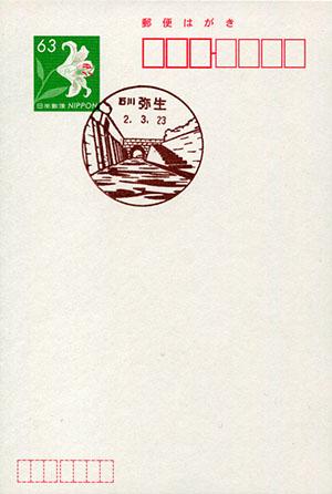 弥生郵便局