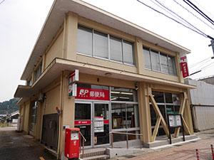 今立郵便局