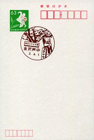 金沢芦中郵便局
