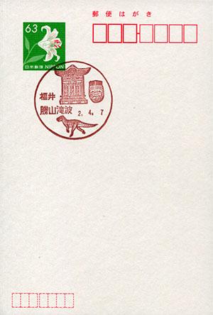 勝山滝波郵便局