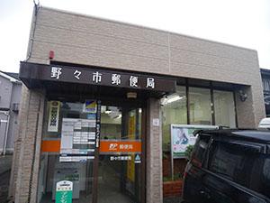 野々市郵便局
