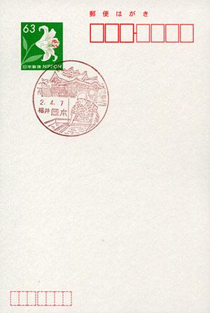 岡本郵便局
