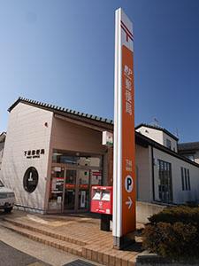 下林郵便局