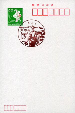 太平寺郵便局
