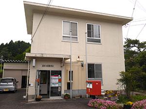 越前本郷郵便局