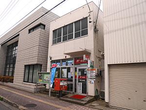 福井文京郵便局