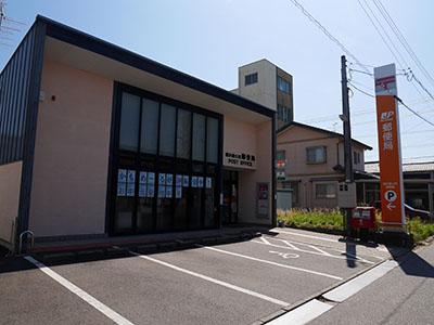 福井幾久町郵便局