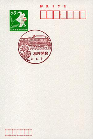 福井開発郵便局