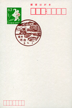 河合郵便局