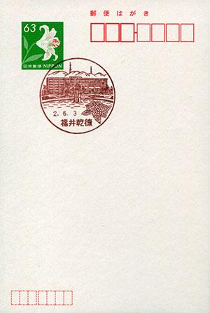 福井乾徳郵便局