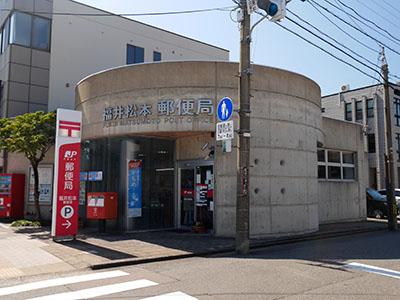 福井松本郵便局