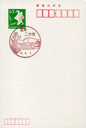 福井二の宮郵便局