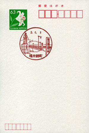 福井錦町郵便局