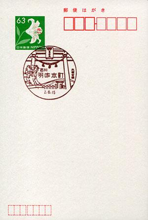 羽咋本町簡易郵便局