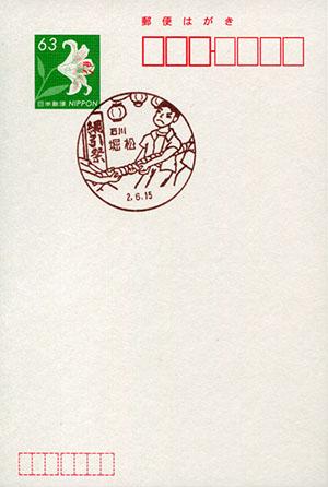 堀松簡易郵便局