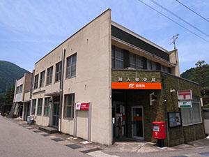 細入郵便局