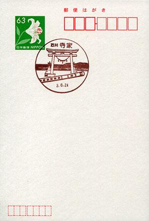 寺家簡易郵便局