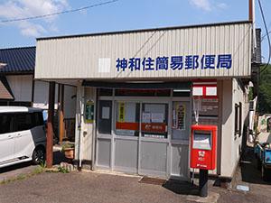神和住簡易郵便局
