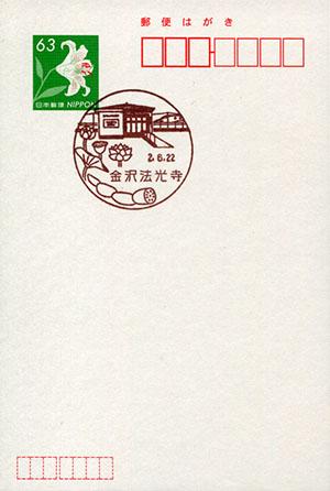 金沢法光寺郵便局
