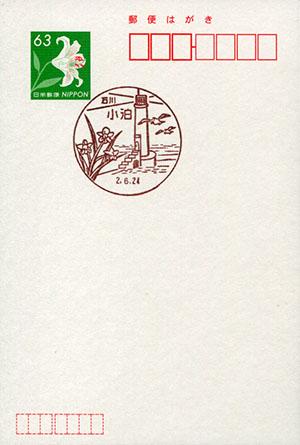 小泊簡易郵便局