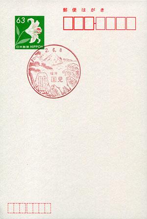 国見郵便局